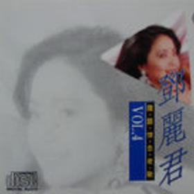 国语怀念老歌 Vol.4
