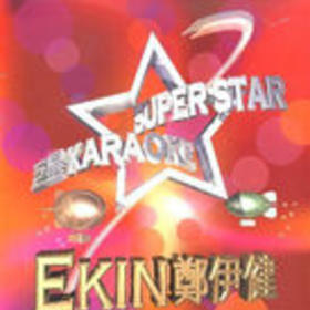 《Superstar巨星Karaoke系列之郑伊健》