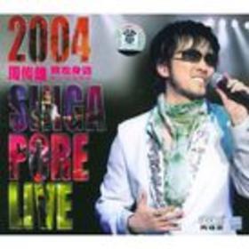2004我在身边新加坡演唱会