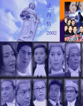 法内情2002