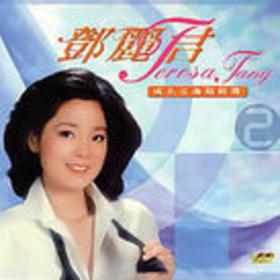 成名金曲精精选 2(2CD)