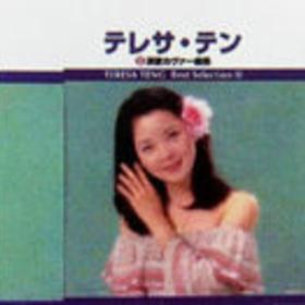 テレサ·テン Ⅱ 演歌カゥ゛ァ一曲集