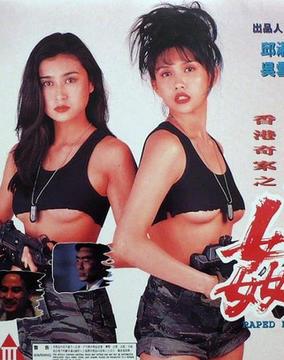 香港奇案之强奸