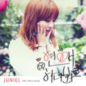 《恋爱了吧》首张韩语单曲专辑