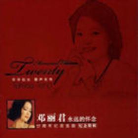 邓丽君 永远的怀念 廿周年纪念金曲 纪念专辑