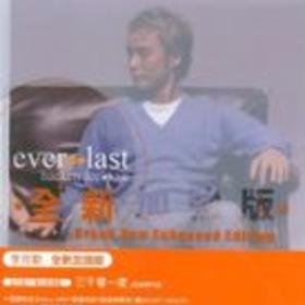 Ever Last 全新加强版