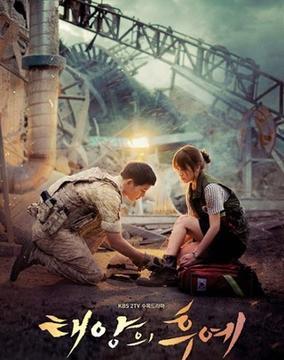 太阳的后裔(KBS2)