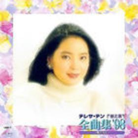 全曲集'98~梦立ちぬ~