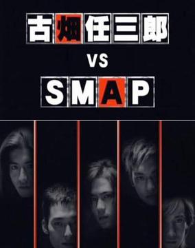 古畑任三郎 vs SMAP