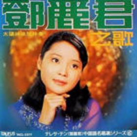 名唱选シリーズ⑥ 邓丽君之歌 爱你一万倍<中国语>