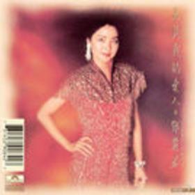 再见!我的爱人 Disc.7 1983-1985