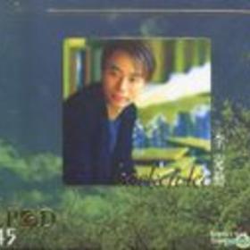 李克勤 (LPCD 45)