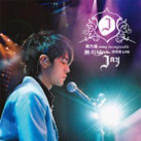 无与伦比演唱会 Live CD/DVD