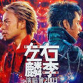 左麟右李演唱会2003 (3CD + VCD)