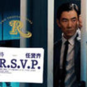 齐待 R.S.V.P