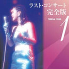 ラスト・コンサート完全版1