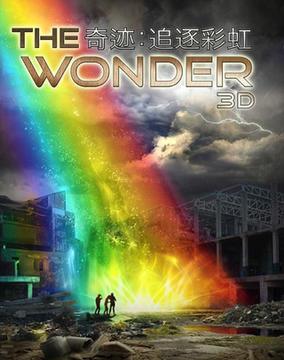 奇迹:追逐彩虹