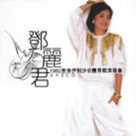 1982香港伊利沙伯体育馆演唱会(3CD)