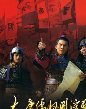 大唐儒将开漳圣王