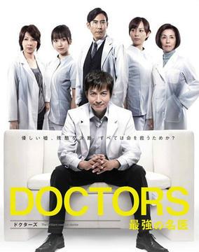 最强的名医3第九集
