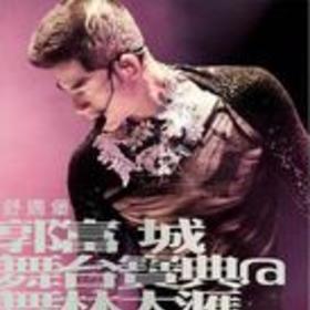 郭富城舞台宝典@舞林大汇演唱会2004