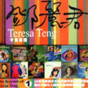 The Legend of Teresa Teng 1