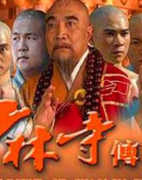 《少林寺传奇之乱世英雄》