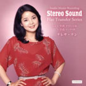 Stereo Sound 空港