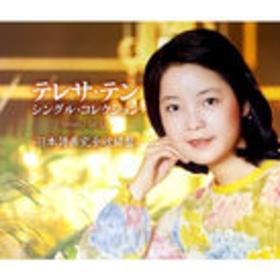 シングル コレクション 日本语曲完全収録盤