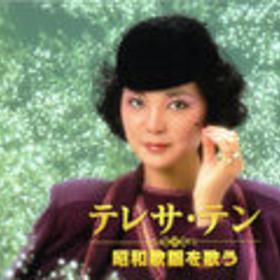 昭和歌谣を歌う