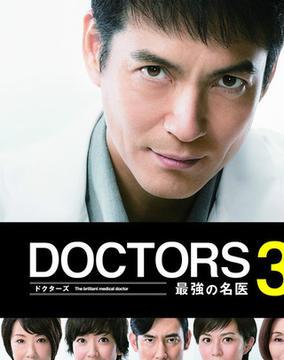 最强的名医3