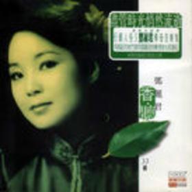 邓丽君传奇音乐集 香听(2CD)