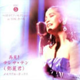 再见!テレサ·テン Disc.5