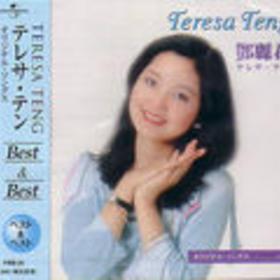 Best & Best オリジナル ソングス