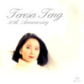 Teresa Teng 50 Aniversary Disc.2