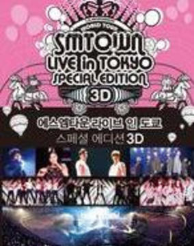 SMTOWN东京特别巡演3D