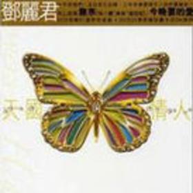 天国的情人(3CD)