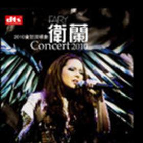 Fairy Concert 2010