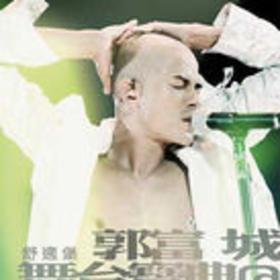 郭富城舞台宝典@飞越舞林演唱会2005