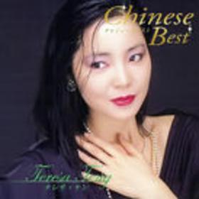 ~永远の歌姫~.4.Chinese Best