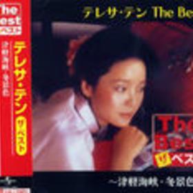 The Best~津軽海峡·冬景色~