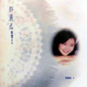 邓丽君精选Vol.Ⅱ Disc.1