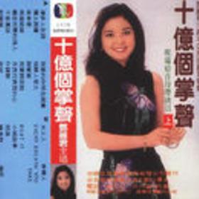 十亿个掌声 邓丽君15周年亚洲巡回演唱会