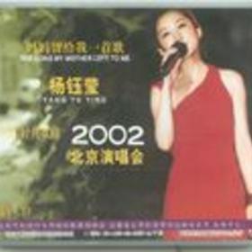 杨钰莹怀旧经典歌曲2002年北京演唱会