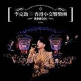 李克勤 .香港小交响乐团演奏厅2011
