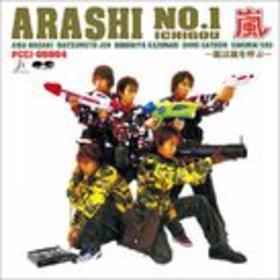 ARASHI No.1~岚は岚を呼ぶ~