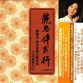 丽君伴我行(33CD)