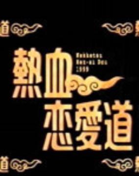 热血恋爱道 「case.1 射手座のO型BOY」