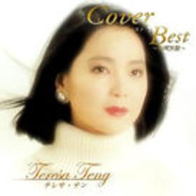 ~永远の歌姫~.5.Cover Best.中国语盘
