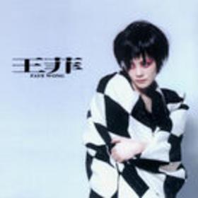 王菲1997